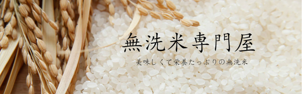 うなん 米 グラム いちご